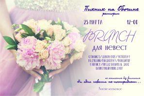 Бранч для невест <b>25 марта</b>